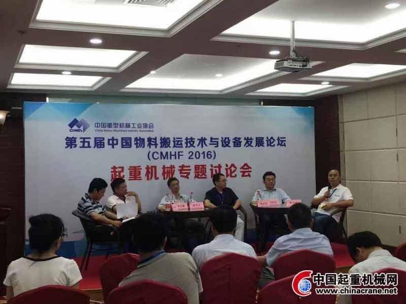 中国起重机械网创始人杨书彦参与起重机械专题探讨会